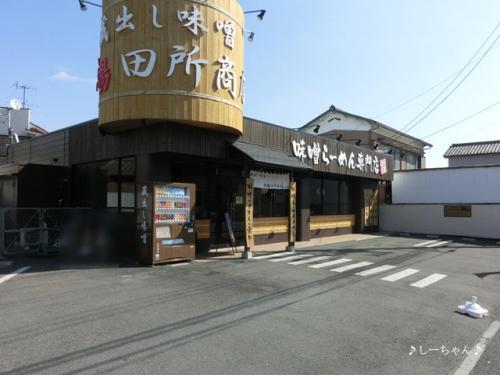 麺場 田所商店 #2_01