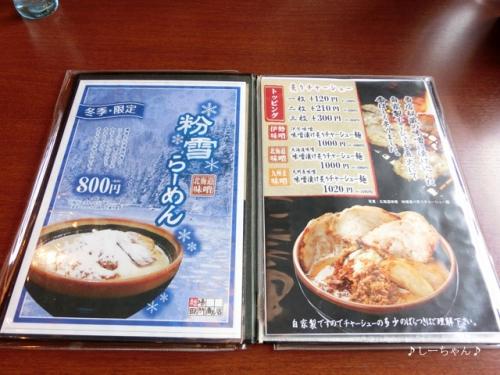 麺場 田所商店 #2_03