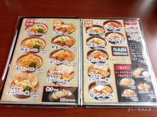 麺場 田所商店 #2_04