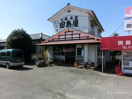 田島屋食堂_01