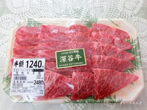 肉のあまいけ #5_01