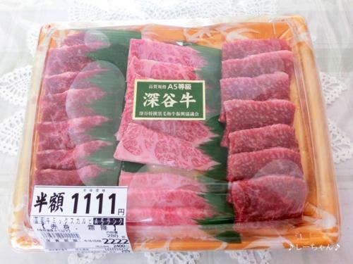 肉のあまいけ #5_02