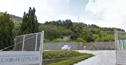 メモリアル公園