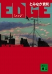 とみなが貴和_edge