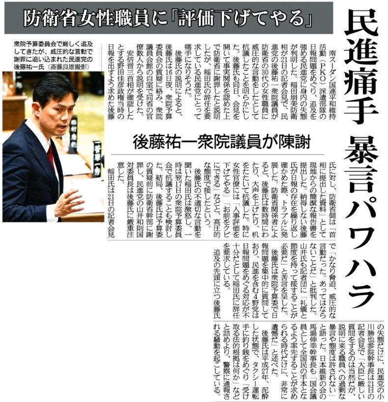 2月22日 産経 民進党・後藤議員暴言