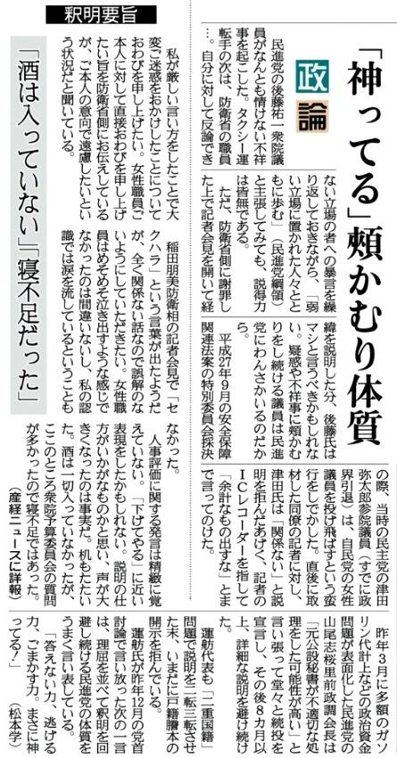 2月22日 産経 民進党・後藤議員暴言02