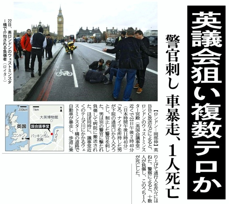3月23日 産経 ロンドンでテロ