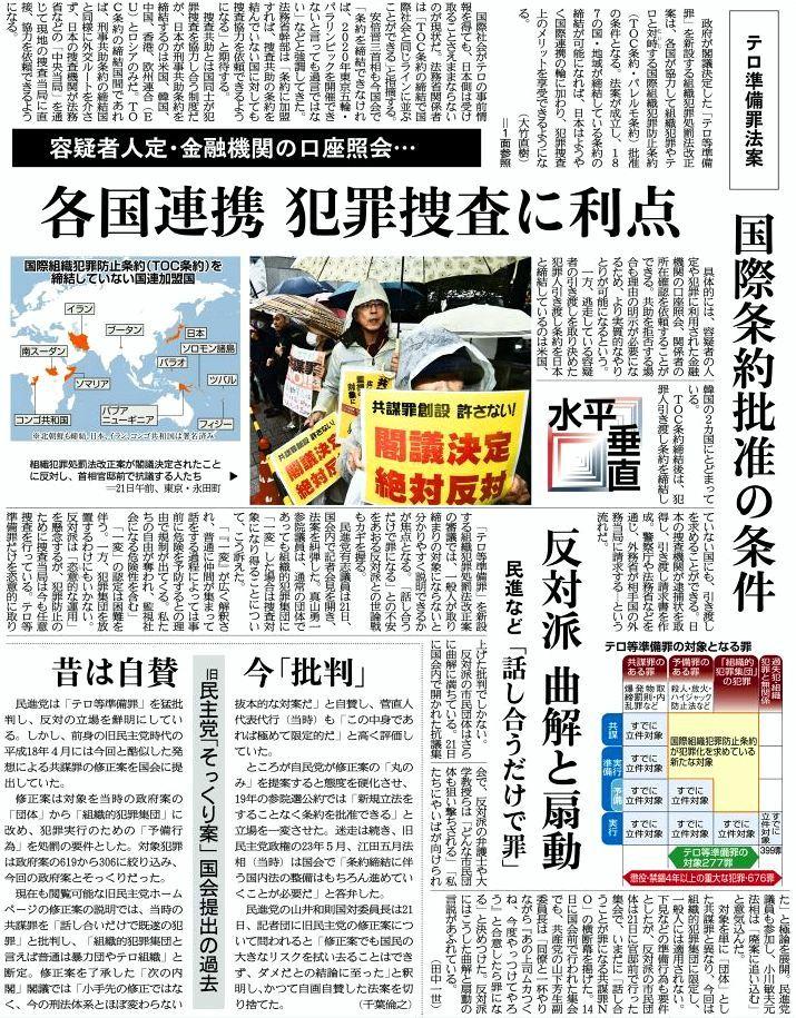 3月22日 産経 テロ準備罪02