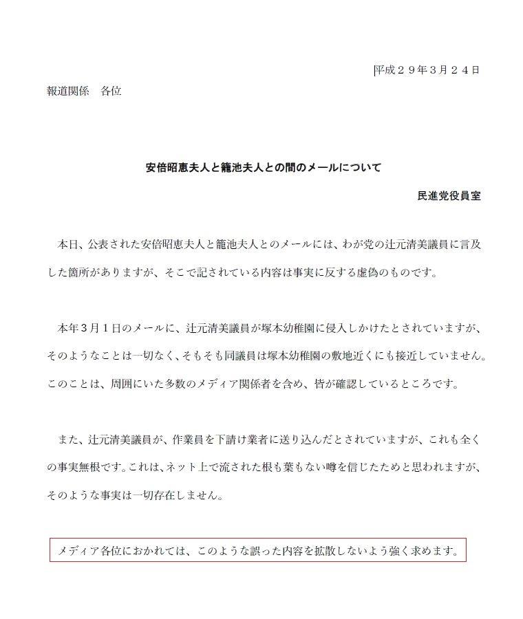 3月24日 民進党のFax文