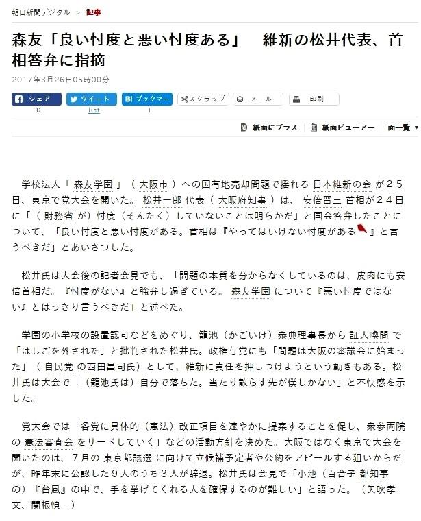 3月26日 朝日 維新の松井代表が