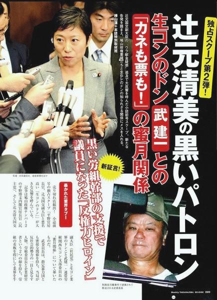 宝島 2010年 02月より