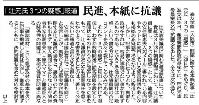 3月30日 産経 民進党が抗議文