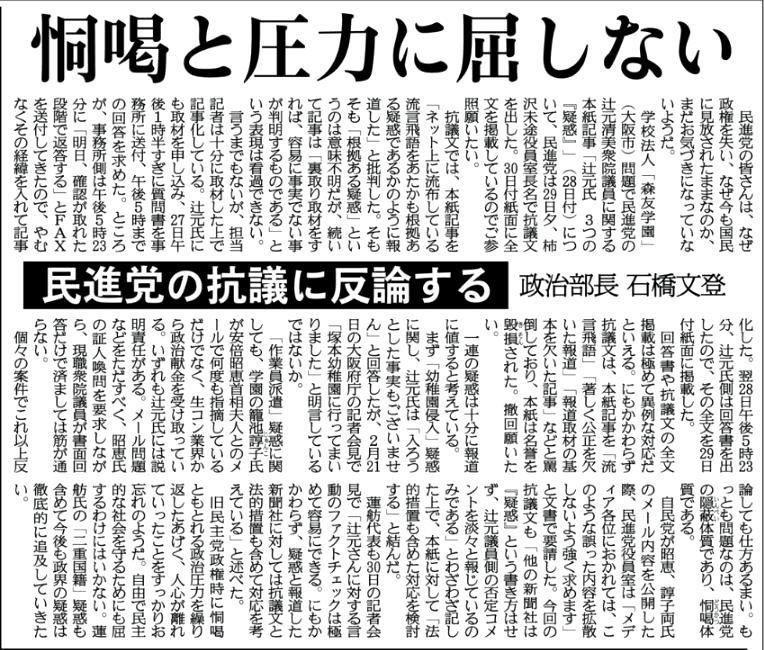3月31日 産経 民進党に反論