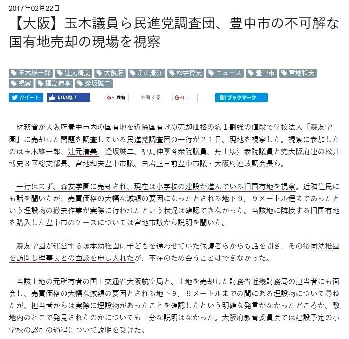 2月22日 民進党HP 視察報告