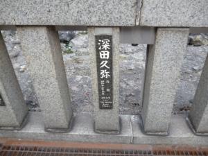 5深田さん20170319