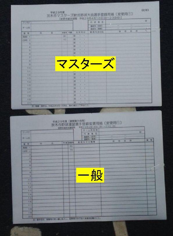 選手変更用紙2904
