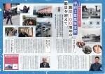 東巻頭4月号 (1)