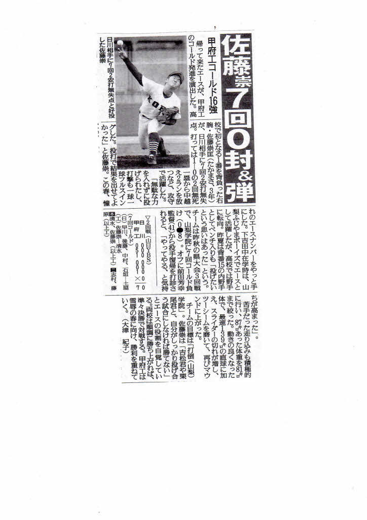H29.4.16報知新聞