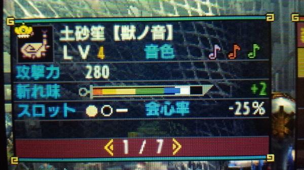 土砂笙【獣之音】その4 武器ステ