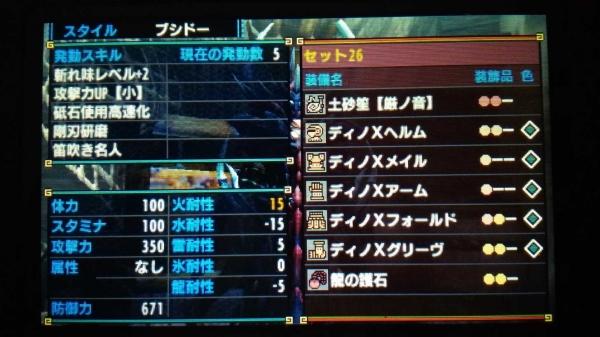 狩猟笛 ディノX一式 その2 ステ