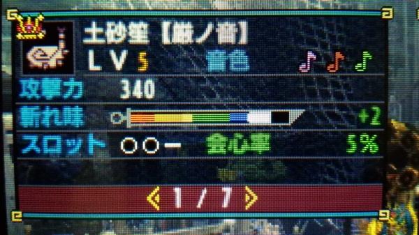 土砂笙【巌ノ音】ステ