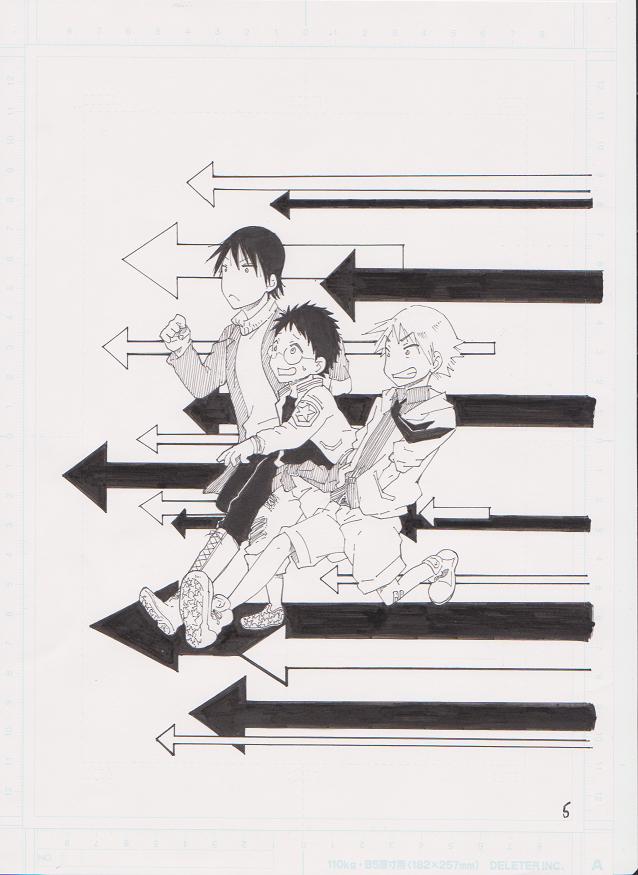 愛されて坂道5ページ縮小