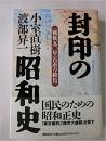 封印の昭和史