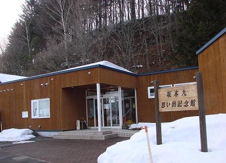 坂本九記念館