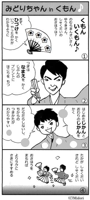 manga214.jpg