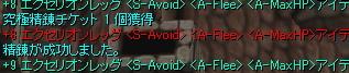 S_AvoidA-Flee靴成功