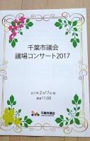 議場コンサートパンフレット