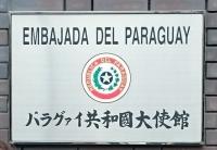 パラグアイ大使館看板