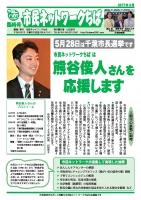 ちばネット通信臨時号2017年4月表