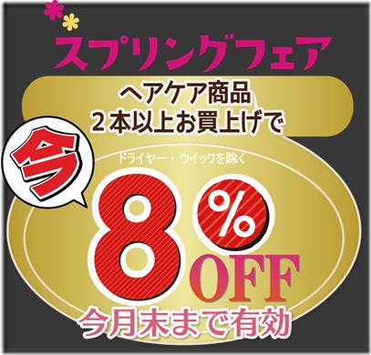 8%商品2