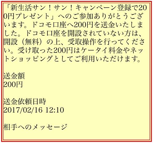 201702175