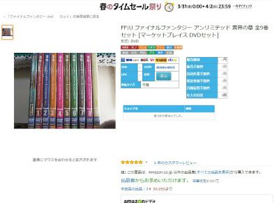 FF DVD