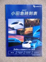 小田急時刻表2017
