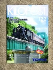 キロポスト122