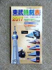 東武時刻表H29.4.21改正号