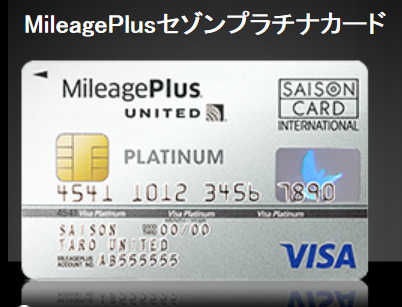 Mileage Plusd sezon card