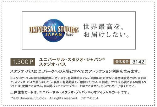 ユニバーサルスタジオジャパンのチケット