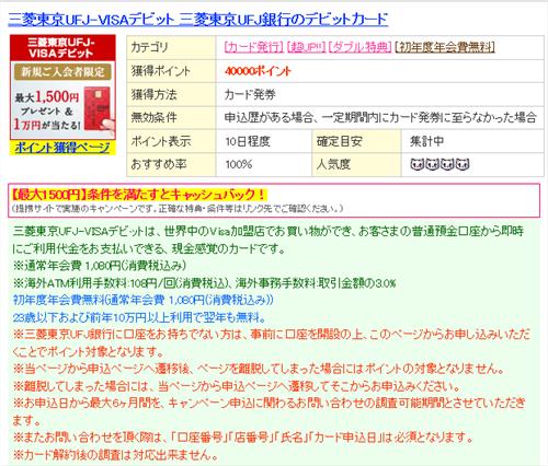お小遣いJPで4000円獲得