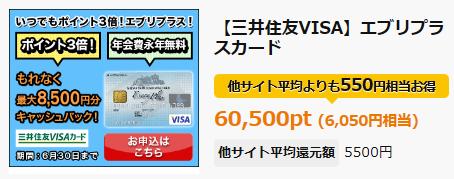 げん玉経由エブリプラス発行(バーチャルカード付帯)
