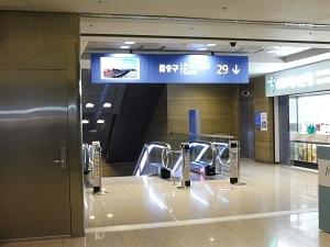 仁川国際空港29番ゲート
