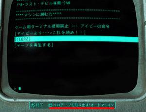 fo4_auto_hh_6_2.jpg