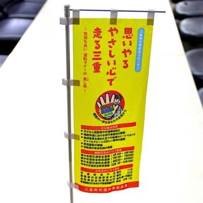 三重県交通安全県民運動スローガンの卓上ポップ