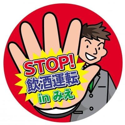 STOP!飲酒運転 in 三重