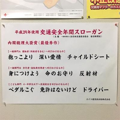 平成29年使用 交通安全年間スローガンのポスター