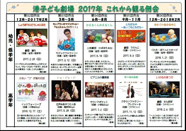 2017例会カレンダー