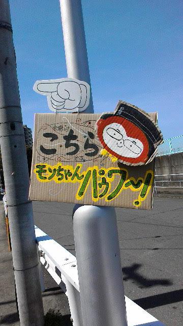 もんちゃん2